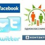 Какие есть социальные сети в интернете?
