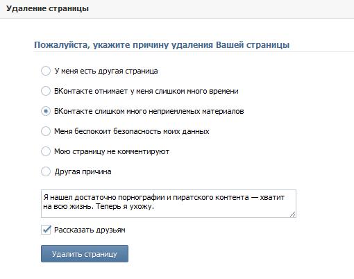 Как сделать чтобы удалили страницу в контакте - Hotelkatyusha.ru