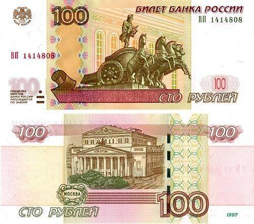 Как выглядят рубли и что изображено на рублях? | Сайт советов!