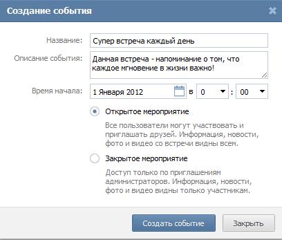 Как создать календарь в вконтакте