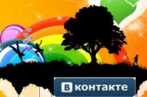 Раскрутка группы Вконтакте самостоятельно – секреты и хитрости