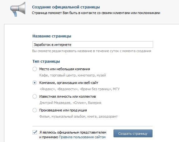 Как в контакте сделать страницу официальной