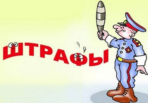 9112 рф, Штрафы гаи владивосток, Онлайн штрафы гибдд 2013