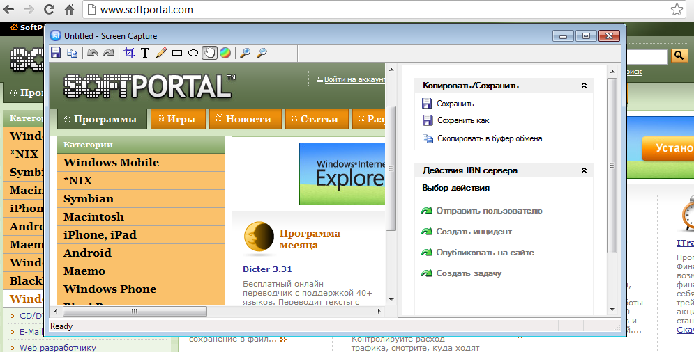Программа для скриншот как сделать