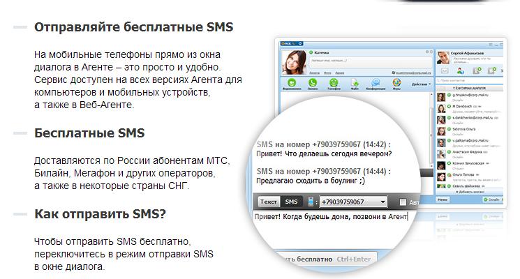 Можно ли отправить смс с ноутбука на телефон