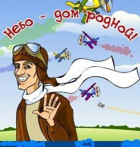 День авиации - день воздушного флота