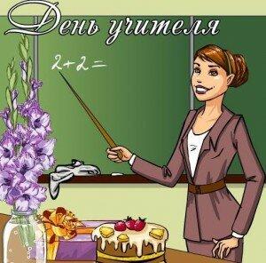 Праздник - День учителя!