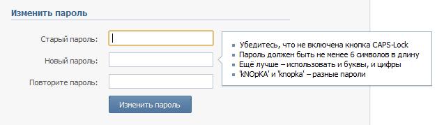 Как изменить в контакте имя, фамилию, пароль, электронную почту и адрес страницы?