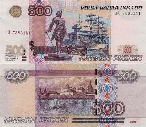 фото пятьсот рублей