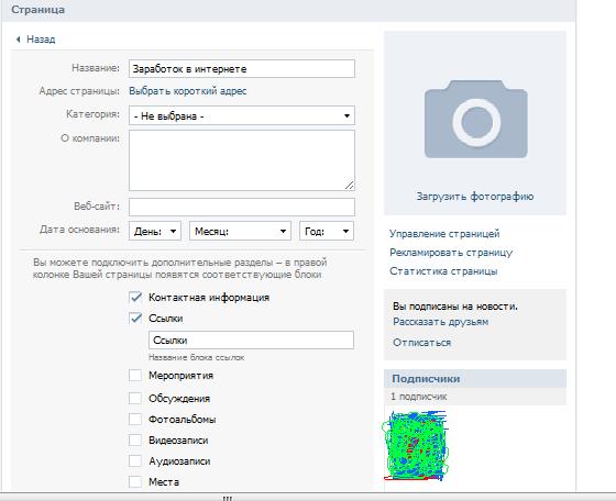 Как создать официальную страницу в контакте?