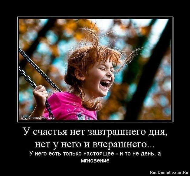 Что такое счастье и как стать счастливее?