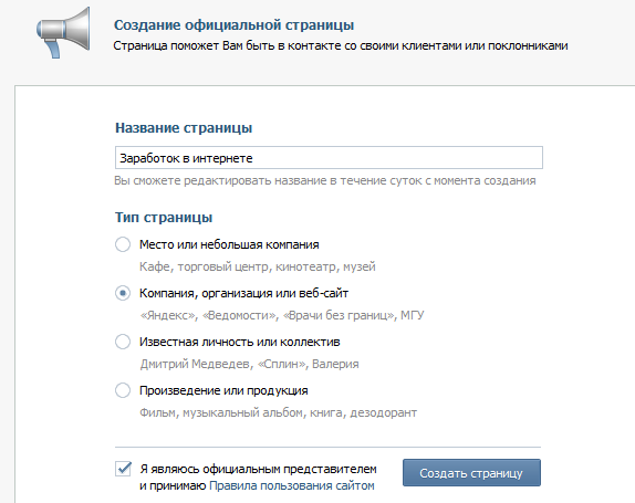 Как создать официальную страницу в контакте