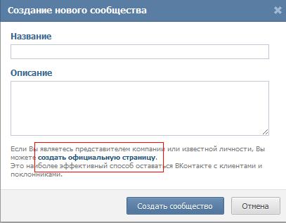Как сделать официальной страницу в вк