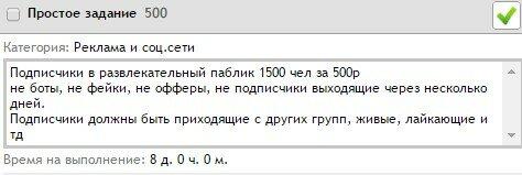 Пример задания по поиску подписчиков в контакте через воркзиллу
