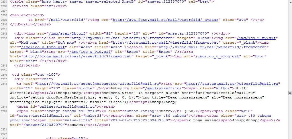 Как узнать html-код сайта (страницы)?