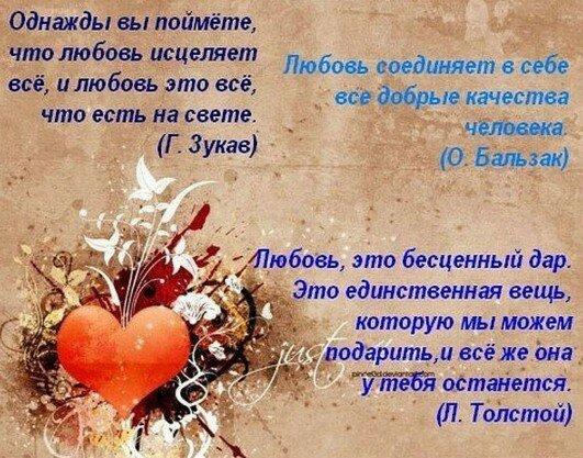 Что такое любовь? - значение любви