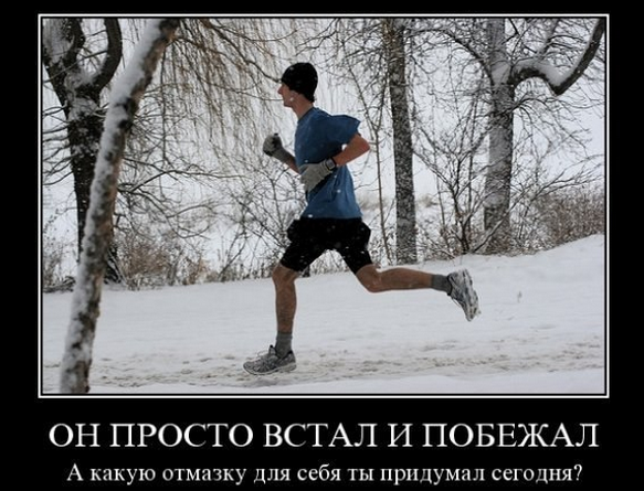 Как правильно бегать?