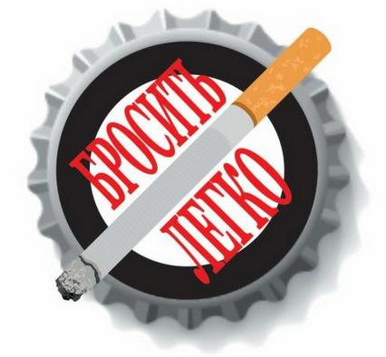 Как бросить курить быстро и легко?