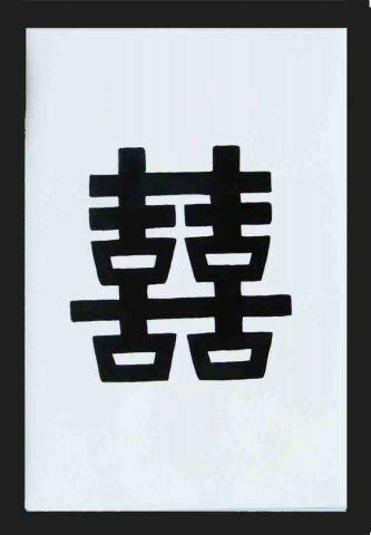 Китайский Иероглиф Счастье