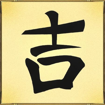 Китайский Иероглиф - УДача