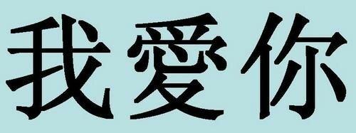 Китайский Иероглиф Любовь