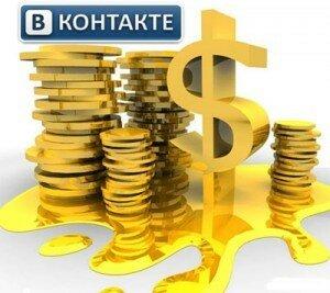 Как заработать деньги в Вконтакте?