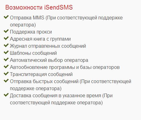 Как отправить бесплатное смс через интернет?