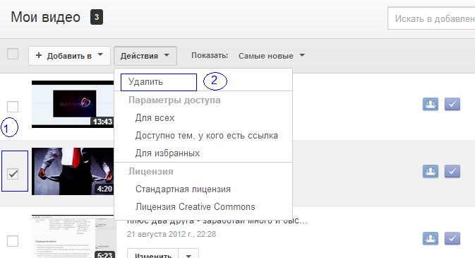 Как удалить видео с ютуба (Youtube)?
