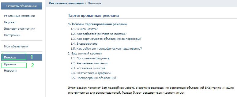 Реклама В Контакте