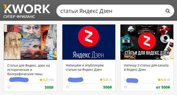 Где брать статьи для Яндекс Дзен?