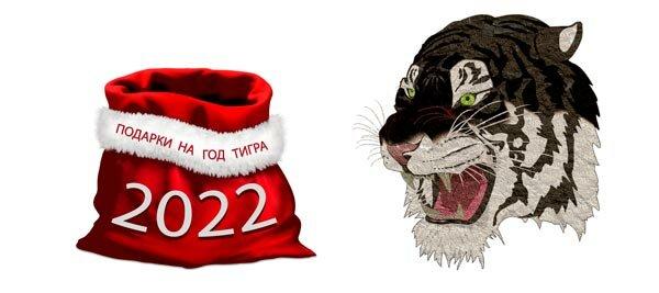 Подарки на год Тигра 2022