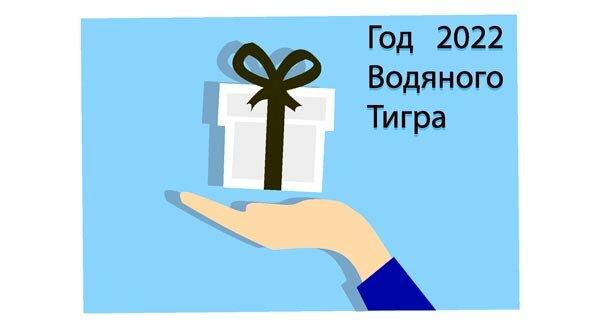 Оригинальные подарки на год Водяного Тигра 2022